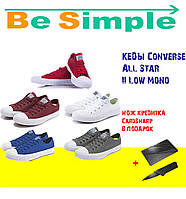 Кеды Converse All Star II Low Mono (Конверс)