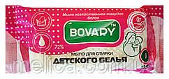 Мыло хозяйственное белое Bovary для стирки Детского белья - 125 г.
