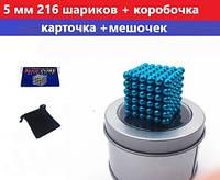 Неокуб 216 шариков 5мм Синий  + Коробка + мешочек + карточка в Подарок Game toys