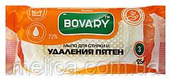 Мыло хозяйственное белое Bovary для стирки и Удаления пятен - 125 г.