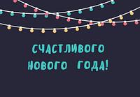 🎉 Скидки на вышки и леса ☃️