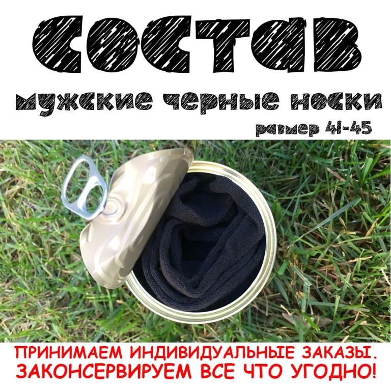 Консервовані Шкарпетки Справжнього Чоловіка - фото 4