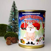 Консервированные Новогодние Трусы - Подарок с Приколом - Подарок на Новый Год