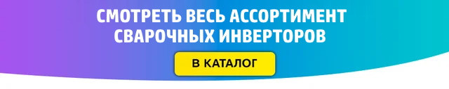 https://vmeregi.com.ua/g83047616-invertory-svarochnye