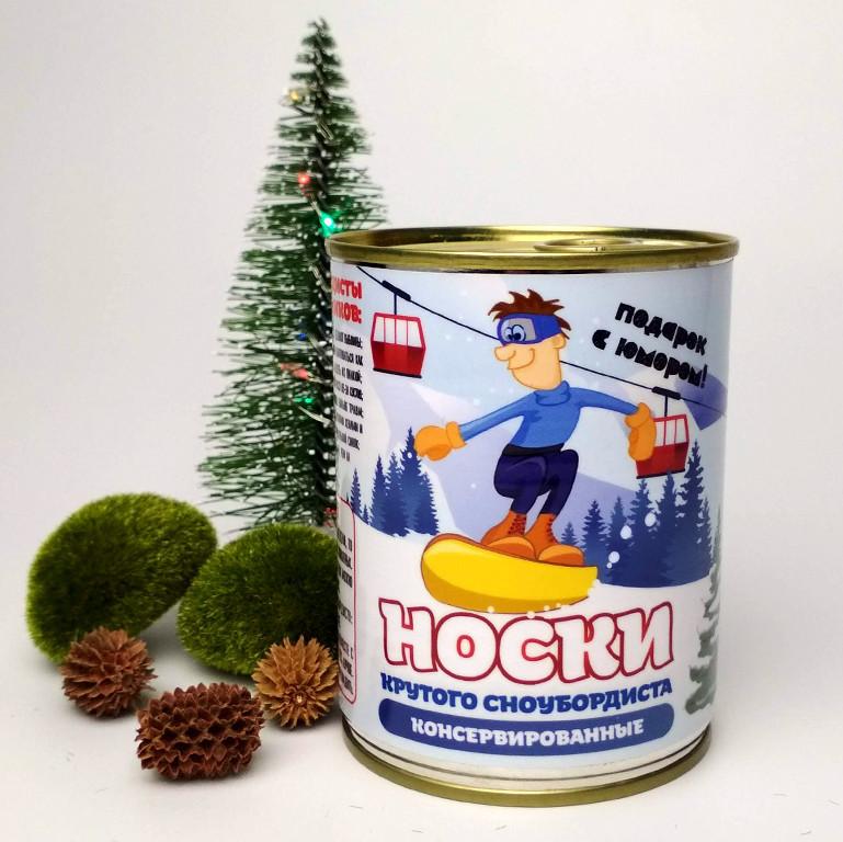 Консервированные Носки Крутого Сноубордиста - Подарок С Юмором Любителю Зимнего Спорта