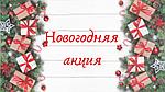 Новогодние скидки☃️