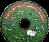 Круг шлифовальный бакелитовый армированный (ЗАК)