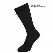Шкарпетки зимові армійські армії Британії чорні 1 сорт