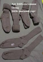 Шкарпетки армійські армії Австрії вищий сорт