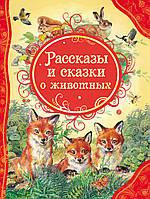 Детская книга Рассказы и сказки о животных Для детей от 3 лет