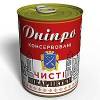 Дніпро консервовані чисті шкарпетки - оригінальний подарунок із Дніпра