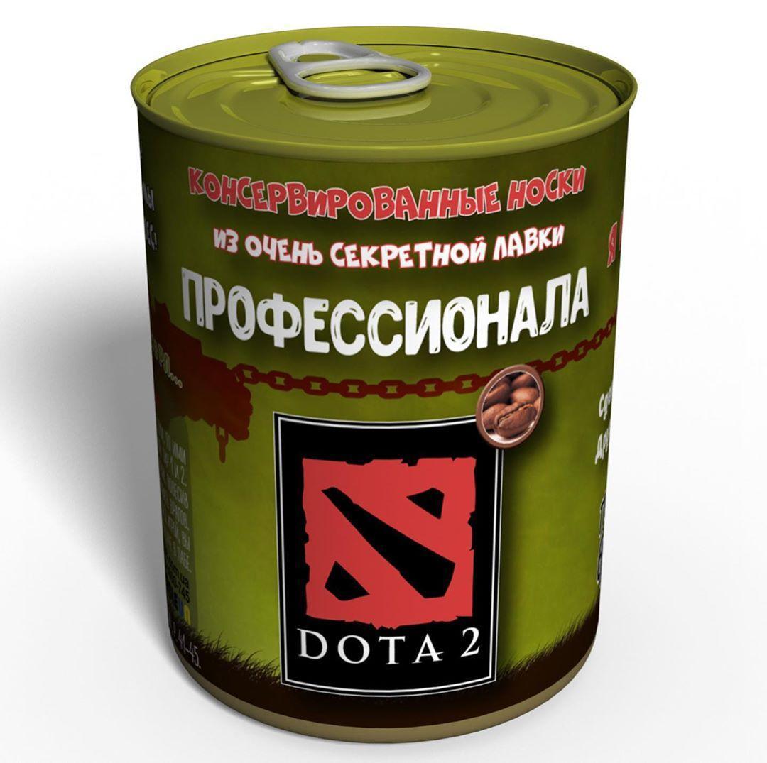 Консервированные Носки Профессионала Dota 2 - подарок с юмором