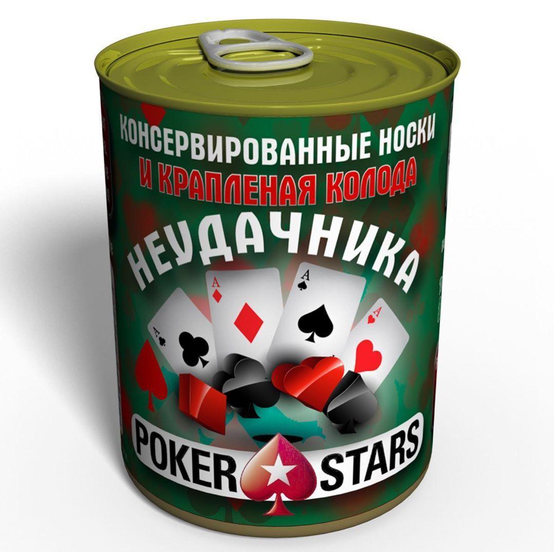 Консервированные Носки И Крапленые Карты Неудачника PokerStars - подарок с юмором