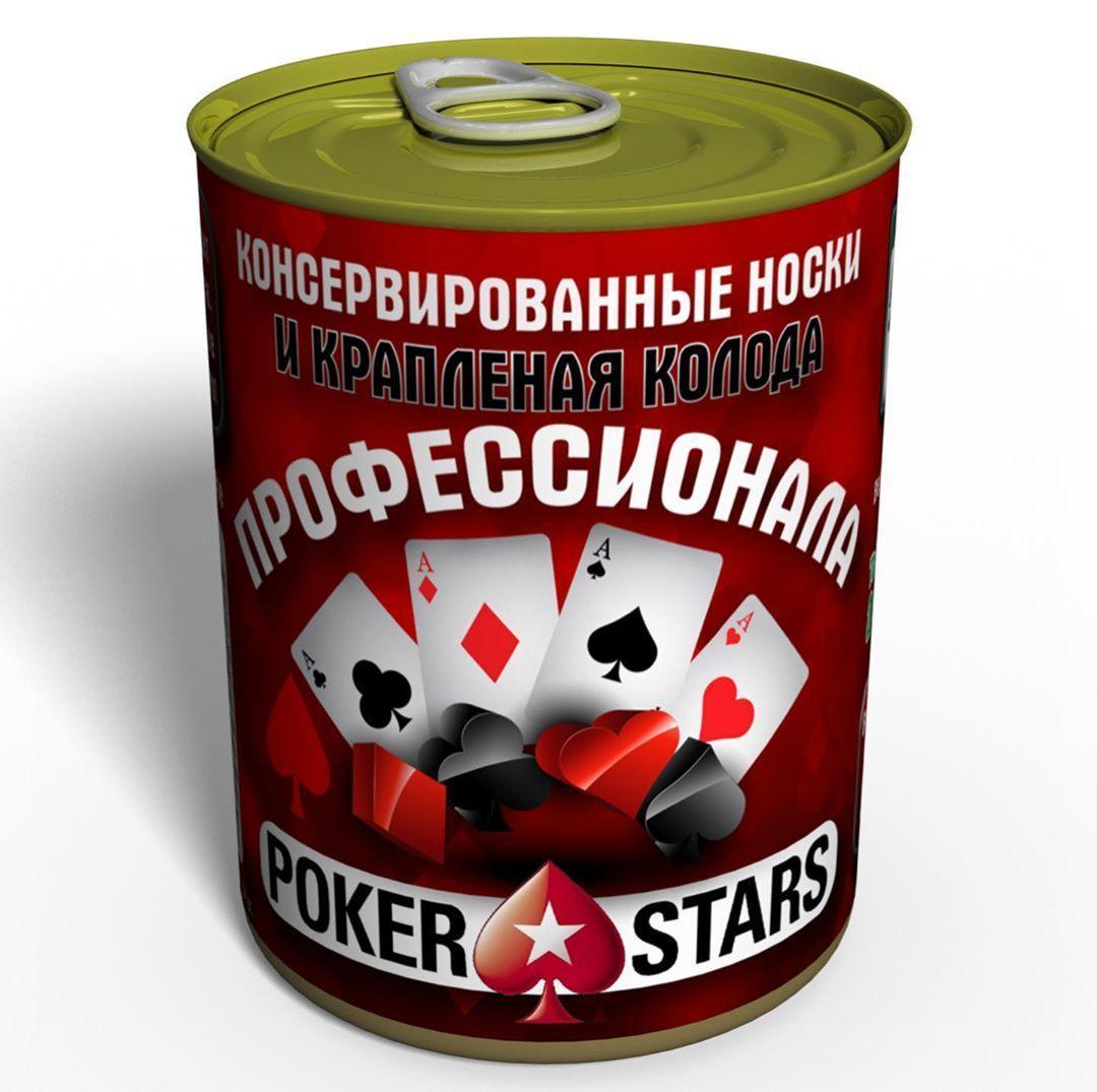 Консервированные Носки И Крапленые Карты Профессионала PokerStars - подарок с юмором