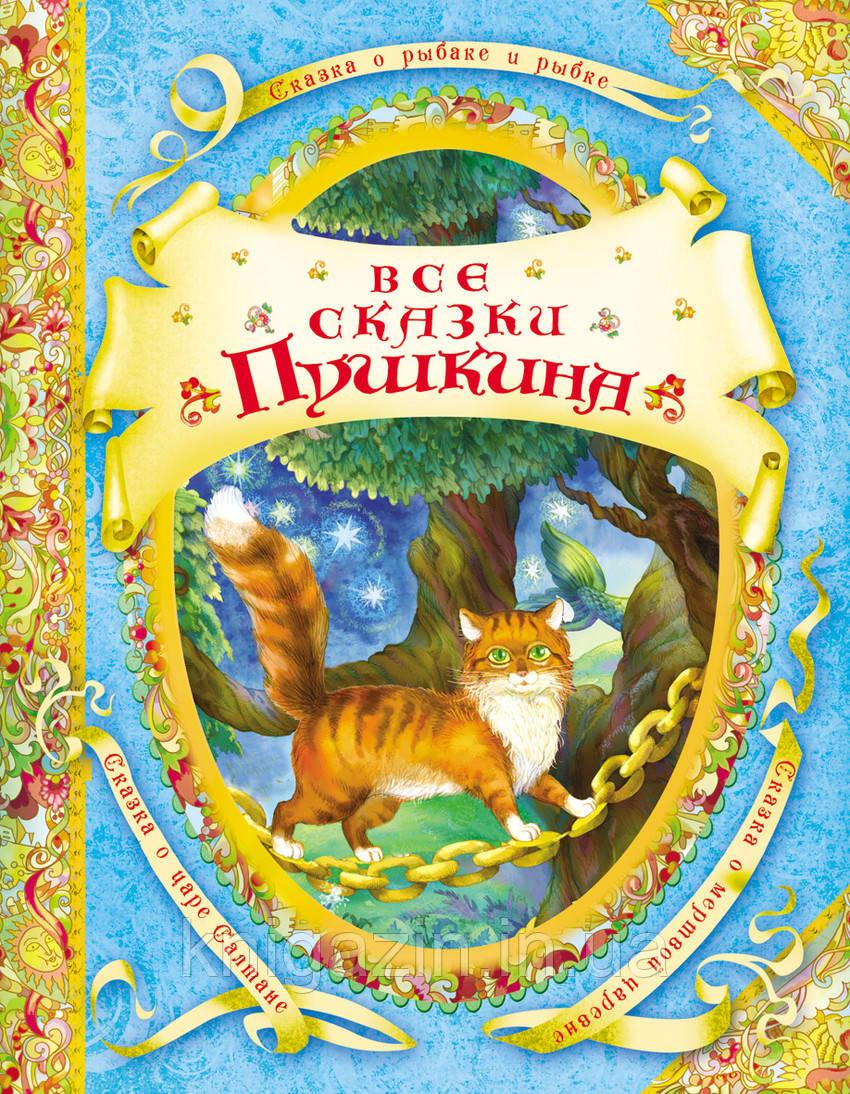 Детская книга Все сказки Пушкина Для детей от 3 лет