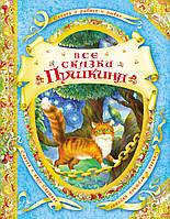 Детская книга Все сказки Пушкина Для детей от 3 лет, фото 1