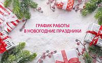 Новогодние каникулы 6km.com.ua 27 декабря 2019-08.01.2020