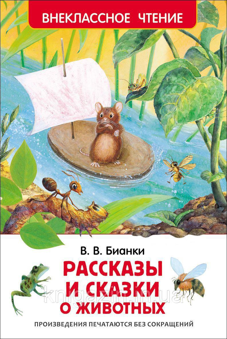 Детская книга Рассказы и сказки о животных Виталий Бианки  Для детей от 3 лет