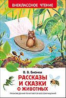Детская книга Рассказы и сказки о животных Виталий Бианки  Для детей от 3 лет, фото 1