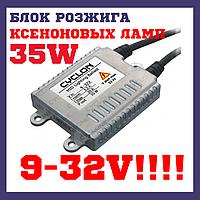 Блок розжига CYCLON SLIM 35W 9-32V