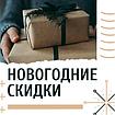 🎅 Новогодние скидки на строительное оборудование!!