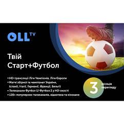 Подписка на OLL TV пакет «Старт + Футбол» на 3 месяца