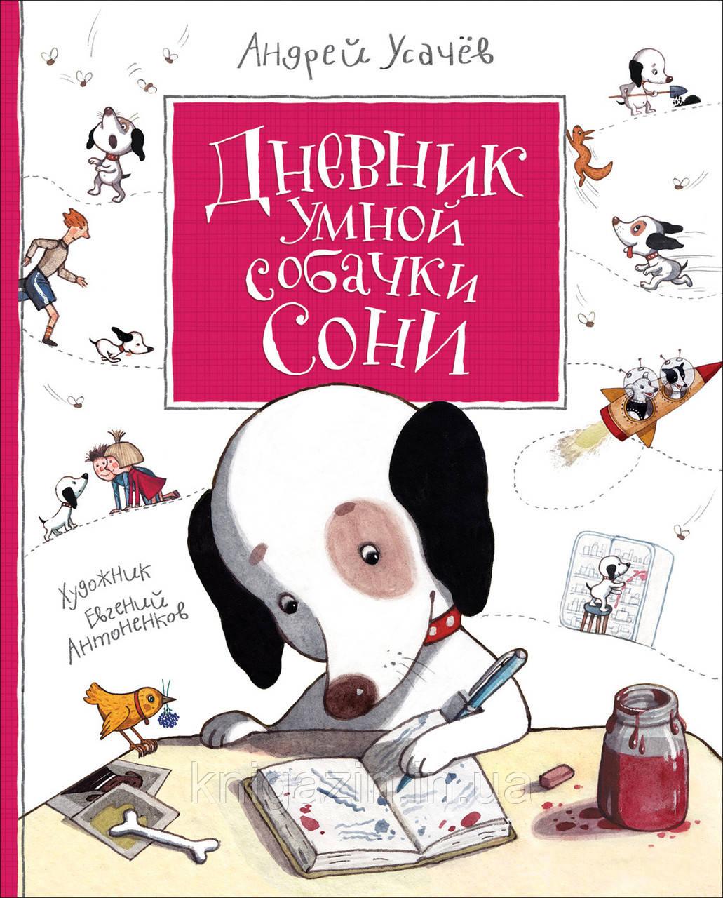 Детская книга Дневник умной собачки Сони Для детей от 3 лет