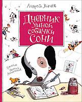 Детская книга Дневник умной собачки Сони Для детей от 3 лет, фото 1