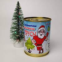 Консервированные Рождественские Трусы - Подарок с Приколом - подарок мужу/любимому на Рождество