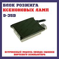 Блок розжига CAN-BUS 35W 9-32Vv2  CYCLON