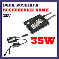 Блок розжига R2-Type Slim 12V 35W (2 г гарантии)