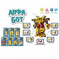 """Трансформер транспорт """"Алфа-Бот"""" ZYK-K2651-1/2/4/5/6/7"""