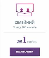 """Інтерактивне ТБ, Тариф """"Сімейний"""", більше 100 каналів"""