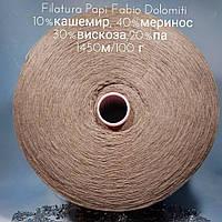 Итальянская бобинная пряжа для вязания смесовка с кашемиром от Filatura Papi Fabio