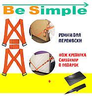 Ремни для грузчиков | для переноски мебели УЦЕНКА
