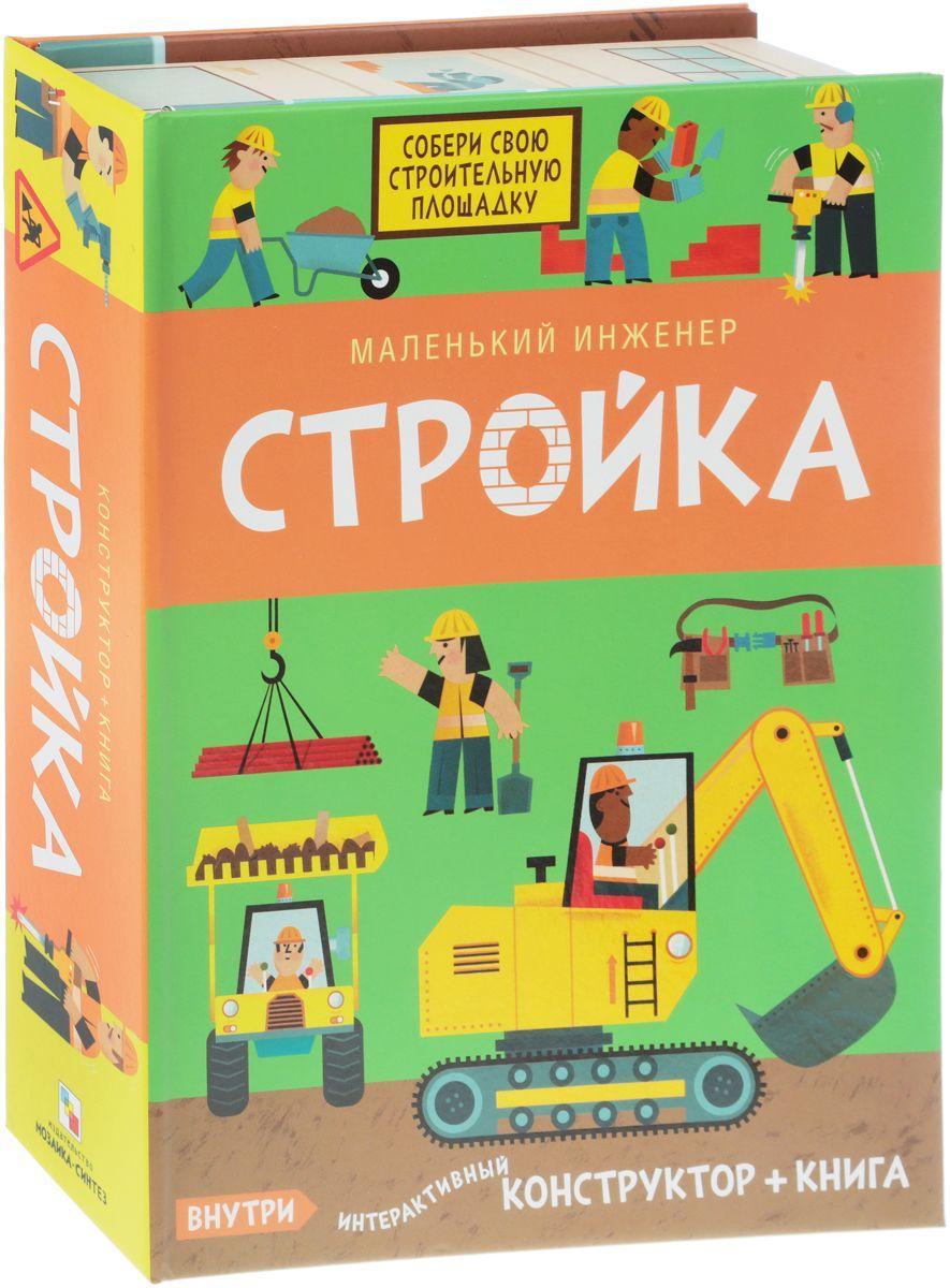 Маленький инженер. Стройка (конструктор + книга)