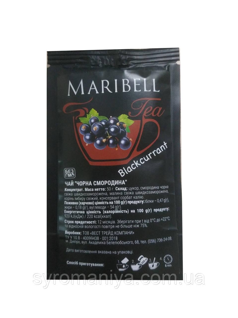Чай черная смородина Maribell концентрат в сашетах