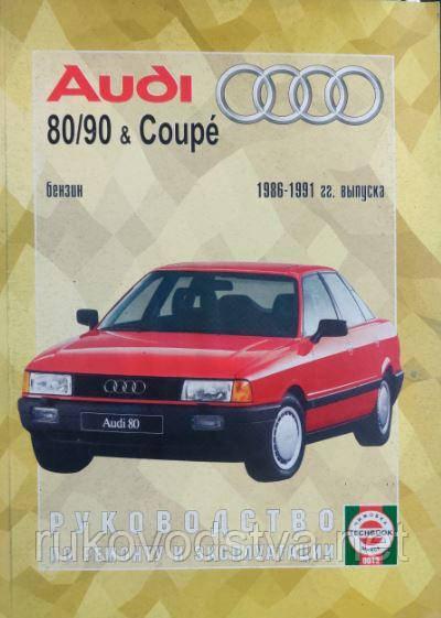 Книга Audi 80, 90 бензин 1986-1991 Мануал по ремонту, техобслуживанию