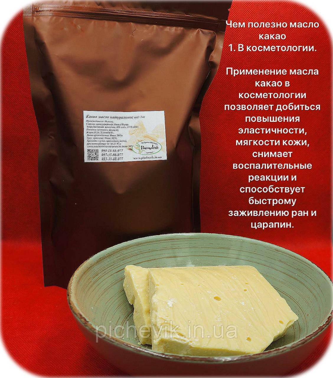 Какао масло натуральное (Польша) вес:500грамм.