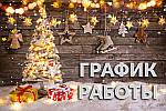 График работы в Новогодние и праздничные дни декабрь 2019 - январь 2020