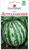 Арбуз Астраханский, 30шт.