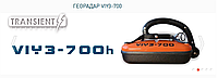 Георадар VIY3-700