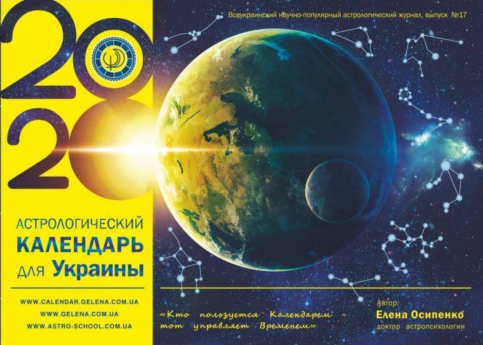 Лунный календарь для Украины 2020