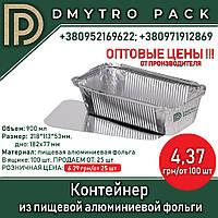 Контейнер пищевой из алюминиевой фольги с крышкой 900 мл 218*113*53 мм
