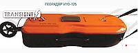 Георадар VIY3-125