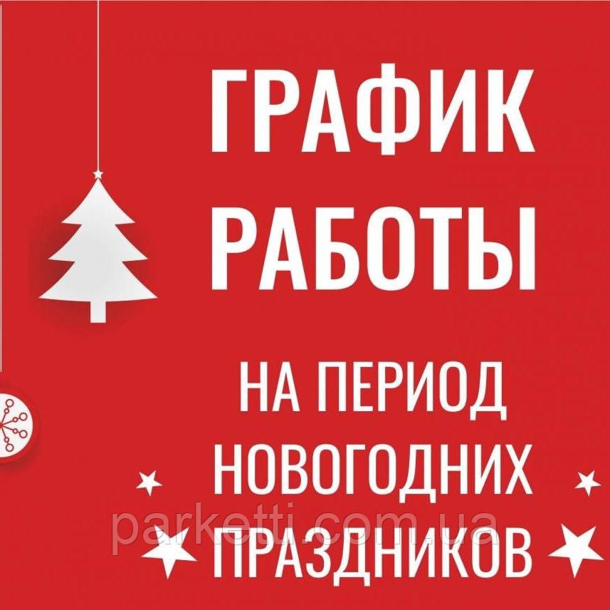 График работы Parketti на Новогодние и Рождественские праздники