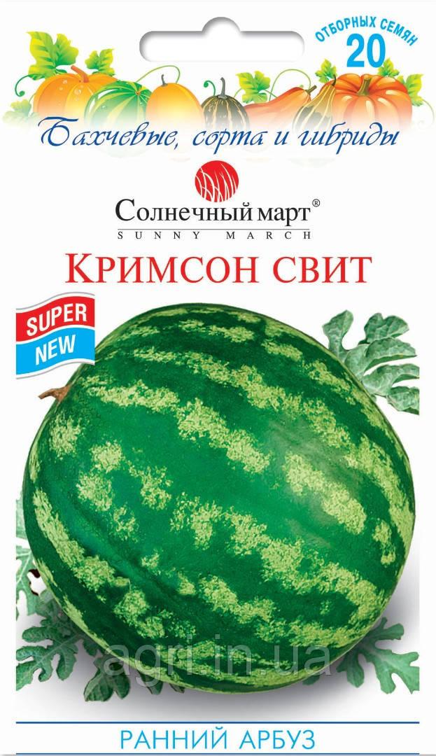 Арбуз Кримсон свит, 20шт