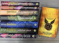 Джоан Роулинг Гарри Поттер В комплект входят все 7 книг о Гарри Поттере + подарочная коробка