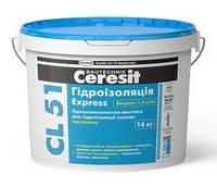 Эластичная гидроизоляция Церезит CL 51 (Ceresit CL51 14 кг.), однокомпонентная гидроизоляционная мастика.