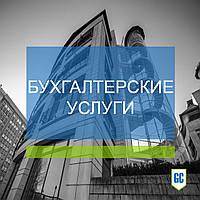 Бухгалтерские услуги - физические и юридические лица